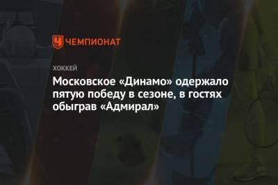 Московское «Динамо» одержало пятую победу в сезоне, в гостях обыграв «Адмирал»