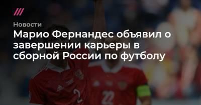 Марио Фернандес объявил о завершении карьеры в сборной России по футболу