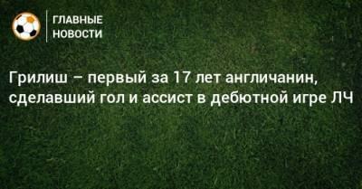 Грилиш – первый за 17 лет англичанин, сделавший гол и ассист в дебютной игре ЛЧ