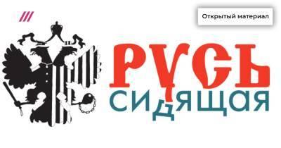 «Наш логотип — не герб России»: Ольга Романова об обвинении «Руси сидящей» в надругательстве над символом страны