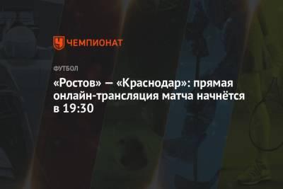 «Ростов» — «Краснодар»: прямая онлайн-трансляция матча начнётся в 19:30