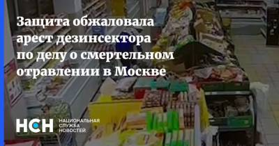 Защита обжаловала арест дезинсектора по делу о смертельном отравлении в Москве