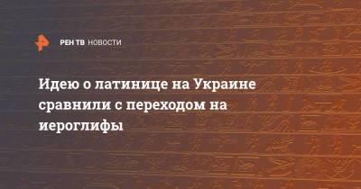 Идею о латинице на Украине сравнили с переходом на иероглифы