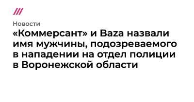 СМИ назвали имя мужчины, подозреваемого в нападении на отдел полиции в Воронежской области