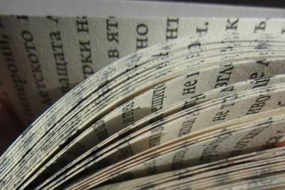 Власти Украины хотят перевести крымскотатарский алфавит на латиницу