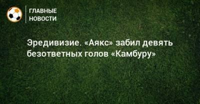 Эредивизие. «Аякс» забил девять безответных голов «Камбуру»