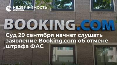 Суд 29 сентября начнет слушать заявление Booking.com об отмене штрафа ФАС