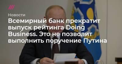 Всемирный банк прекратит выпуск рейтинга Doing Business. Путин поручал попасть в его топ-20