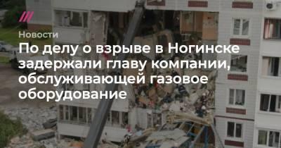 По делу о взрыве в Ногинске задержали главу компании, обслуживающей газовое оборудование
