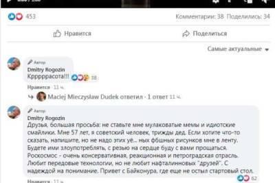 Дмитрий Рогозин выругался в комментариях к своей записи в Facebook
