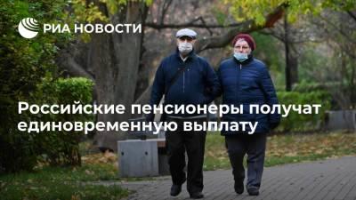 Российские пенсионеры получат единовременную выплату в десять тысяч рублей