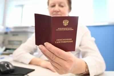 Российским пенсионерам напомнили о получении единовременной выплаты