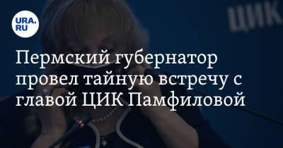 Пермский губернатор провел тайную встречу с главой ЦИК Памфиловой