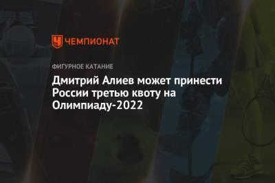 Дмитрий Алиев может принести России третью квоту на Олимпиаду-2022