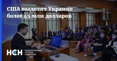 США выделят Украине более 45 млн долларов