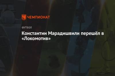 Константин Марадишвили перешёл в «Локомотив»