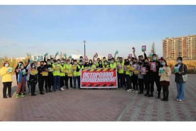 В Якутске студенты приняли участие в акции против мошенников
