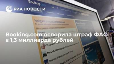 Голландская Booking.com оспорила в суде штраф ФАС в 1,3 миллиарда рублей