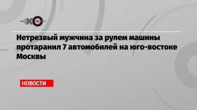 Нетрезвый мужчина за рулем машины протаранил 7 автомобилей на юго-востоке Москвы