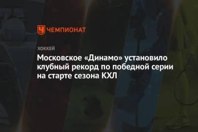 Московское «Динамо» установило клубный рекорд по победной серии на старте сезона КХЛ