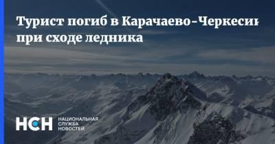 Турист погиб в Карачаево-Черкесии при сходе ледника
