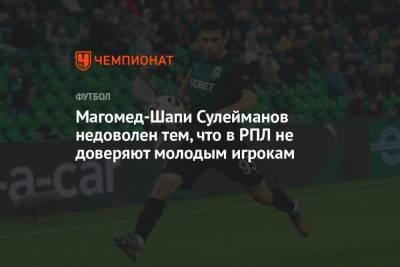 Магомед-Шапи Сулейманов недоволен тем, что в РПЛ не доверяют молодым игрокам