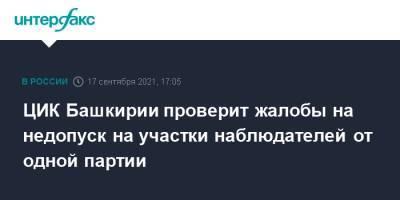 ЦИК Башкирии проверит жалобы на недопуск на участки наблюдателей от одной партии