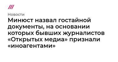 Минюст назвал гостайной документы, на основании которых бывших журналистов «Открытых медиа» признали «иноагентами»
