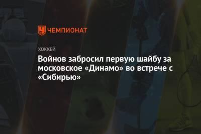 Войнов забросил первую шайбу за московское «Динамо» во встрече с «Сибирью»