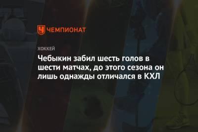 Чебыкин забил шесть голов в шести матчах, до этого сезона он лишь однажды отличался в КХЛ