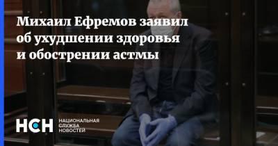 Михаил Ефремов заявил об ухудшении здоровья и обострении астмы