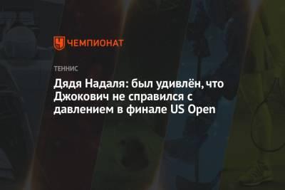 Дядя Надаля: был удивлён, что Джокович не справился с давлением в финале US Open