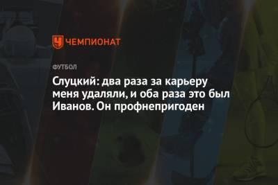 Слуцкий: два раза за карьеру меня удаляли, и оба раза это был Иванов. Он профнепригоден