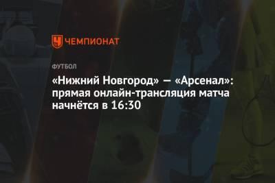 «Нижний Новгород» — «Арсенал»: прямая онлайн-трансляция матча начнётся в 16:30