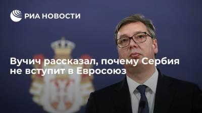 Президент Вучич: Сербия не вступит в ЕС пока не решится вопрос по Косово