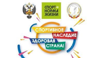 Жители Смоленской области смогут принять участие в спортивном онлайн-конкурсе и получить призы