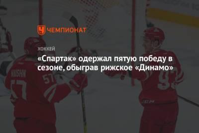 «Спартак» одержал пятую победу в сезоне, обыграв рижское «Динамо»