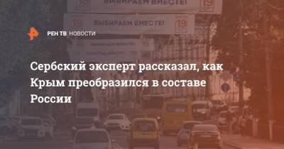 Сербский эксперт рассказал, как Крым преобразился в составе России