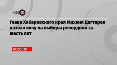 Глава Хабаровского края Михаил Дегтярев назвал явку на выборы рекордной за шесть лет
