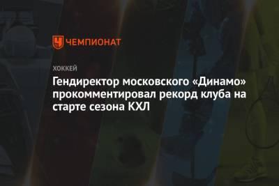 Гендиректор московского «Динамо» прокомментировал рекорд клуба на старте сезона КХЛ