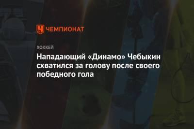 Нападающий «Динамо» Чебыкин схватился за голову после своего победного гола