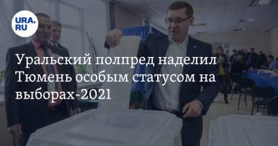 Уральский полпред наделил Тюмень особым статусом на выборах-2021