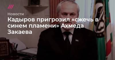 Кадыров пригрозил «сжечь в синем пламени» Ахмеда Закаева