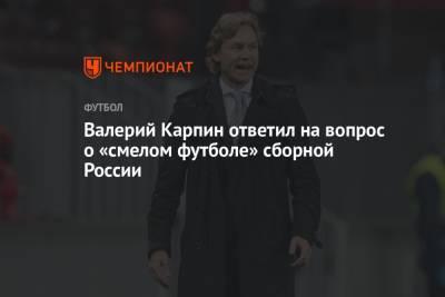 Валерий Карпин ответил на вопрос о «смелом футболе» сборной России
