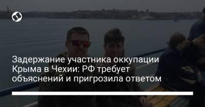 Задержание участника оккупации Крыма в Чехии: РФ требует объяснений и пригрозила ответом