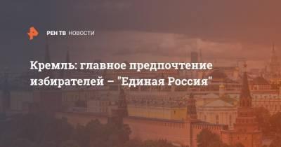 """Кремль: главное предпочтение избирателей - """"Единая Россия"""""""