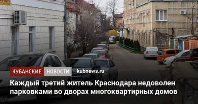 Каждый третий житель Краснодара недоволен парковками во дворах многоквартирных домов