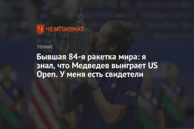 Бывшая 84-я ракетка мира: я знал, что Медведев выиграет US Open. У меня есть свидетели