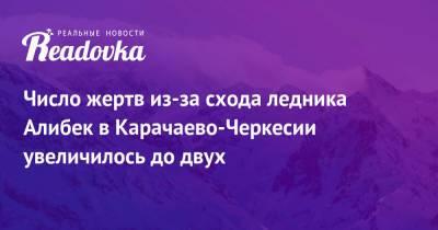 Число жертв из-за схода ледника Алибек в Карачаево-Черкесии увеличилось до двух