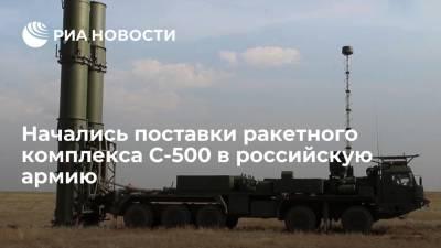 Вице-премьер Борисов: начались поставки ракетного комплекса С-500 в Вооруженные Силы